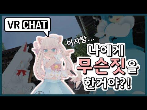 [ VRchat / VR챗 ] 나에게 무슨짓을 한거야?! + VRC일상 / VRC 하이라이트