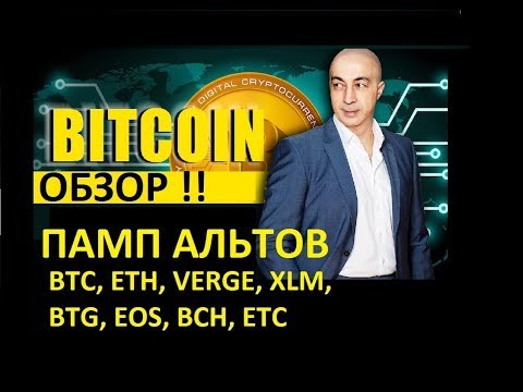 БИТКОИН VS ЭФИР !! ПАМП BTG! ОБЗОР BTC, ETH, ETC, BCH, BTG, NEO, STELLAR, VERGE, EOS