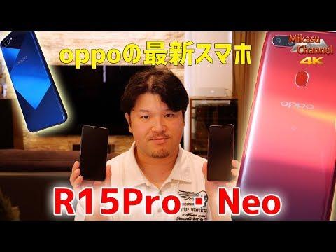 OPPOの最新スマホ R15 Pro と R15 Neo をレビュー!これは欲しくなる♪【4K】