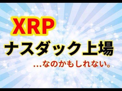 【暗号通貨ニュースダイジェスト】XRPナスダック上場へ、カウントダウンが始まる予感・・。
