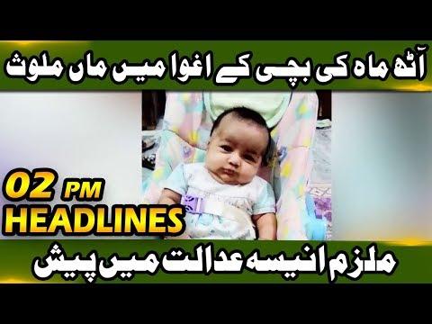 News Headline – 02:00 PM   29 September 2018   Neo News