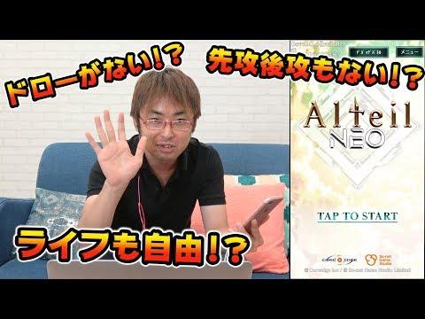 デッキは手札!!戦略型 オンラインカードゲーム『アルテイルNEO』