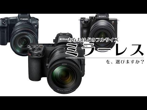 あなたはどのフルサイズミラーレスを選びますか?<Nikon Z7 / Canon EOS R / SONY α7R III>