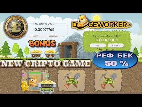 💥 DogeWorker НОВАЯ КРИПТО ИГРА !!! ДЛЯ ЛЮБИТЕЛЕЙ КРИПТОВАЛЮТЫ DOGE !!! АВТО РЕФБЕК – 50% !!!
