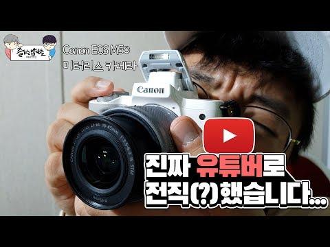 진짜 『유튜버』로 전직했습니다.. 즐남의 첫 카메라 Canon EOS M50 미러리스 카메라 방구석 리뷰