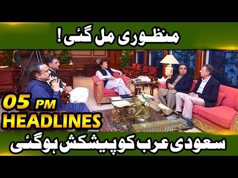 News Headline – 05:00 PM | 04 October 2018 | Neo News