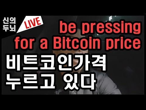 [18년10월4일] #비트코인 #암호화폐 #블록체인 #4차산업혁명 #AI #금융위기 #bitcoin #bitcoin korea #比特币 #ビットコイン