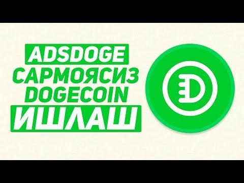 ADSDOGE САРМОЯСИЗ DOGECOIN ИШЛАШ / ЯНГИ БУКС ПРОЕКТ