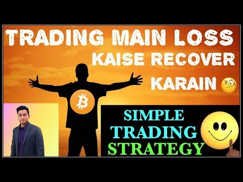 BEST CRYPTOCURRENCY TRADING STRATEGY FOR LOSS RECOVER HINDI