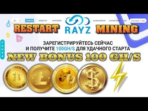 ⚡⚡⚡ Rayz – RESTART Mining Project !!! БОНУС 100 GH/S !!! BTC/LTC/DOGE/USD