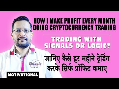 How I Make Profit Every Month Trading Cryptocurrency Bitcoin Every Month. Trading Signal vs Logic