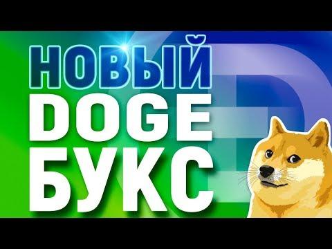 Новый Doge Букс (Заработок + продвижение)