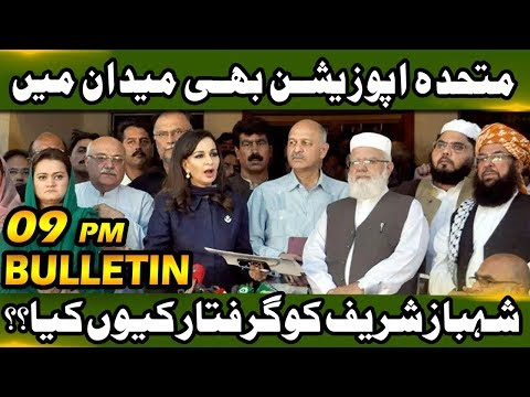 News Bulletin | 09:00 PM | 05 October 2018 | Neo News