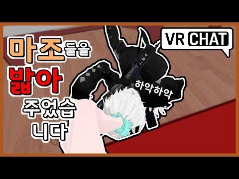 [ VRchat / VR챗 ] 마조들을 밟아보았습니다 / VRC 하이라이트