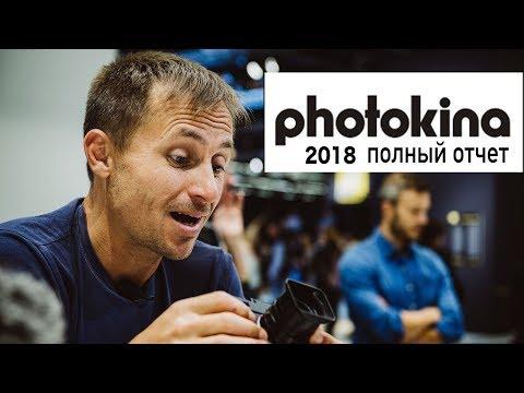 Photokina 2018  самый ПОЛНЫЙ &  НЕ нудный отчет. Canon EOS R / Nikon Z7 / Panasonic S1
