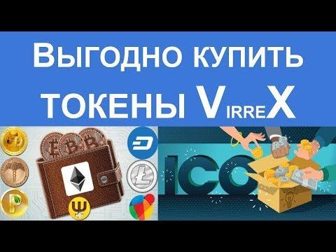 Virrex Digital Cryptocurrency Bank / Как ВЫГОДНО купить токены VX