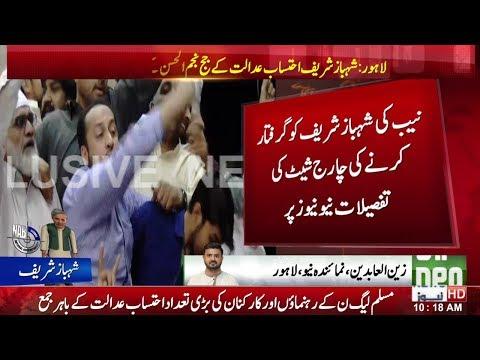 Shahbaz Shrief produced before accountability court   Neo News   10 October 2018