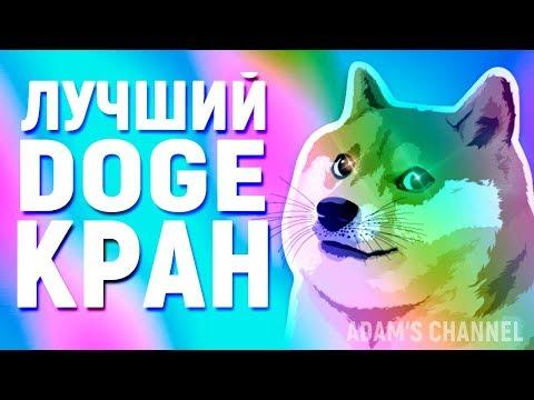 Лучший Doge Кран – без лимита и таймера
