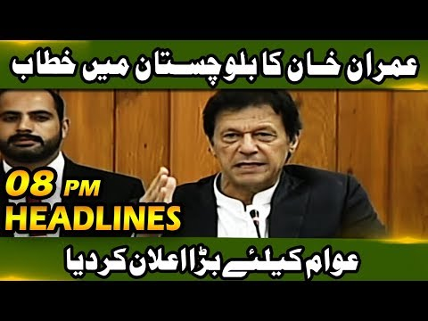 News Headlines | 08:00 PM | 06 October 2018 | Neo News