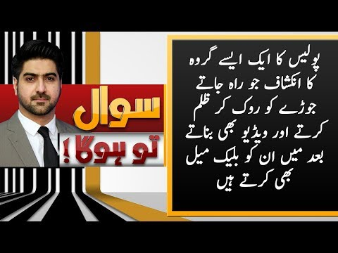 Sawal Tou Hoga | Full Program | 06 October 2018 | Neo News