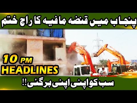 News Headlines | 10:00 PM | 06 October 2018 | Neo News