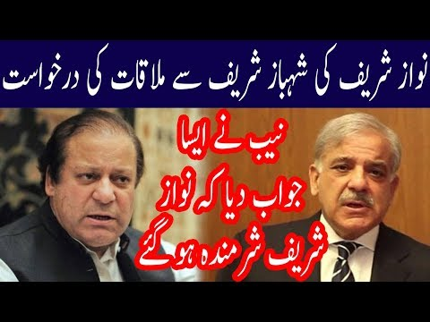 NAB Strange Act With Nawaz Sharif | Neo News