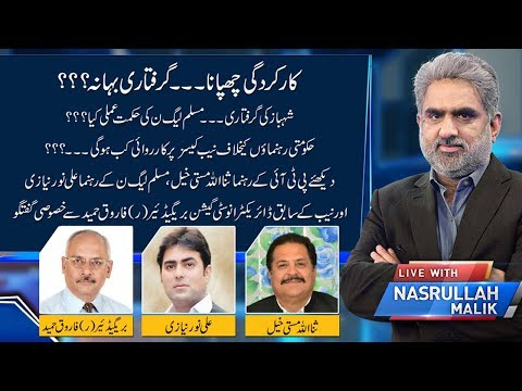 Live With Nasrullah Malik | Full Program – 06 October 2018 | Neo News