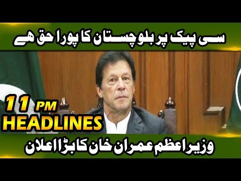 News Headlines | 11:00 PM | 06 October 2018 | Neo News