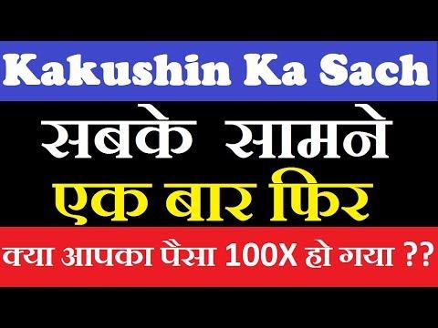 kakushin ka Real Sach ll Fake EOS of India