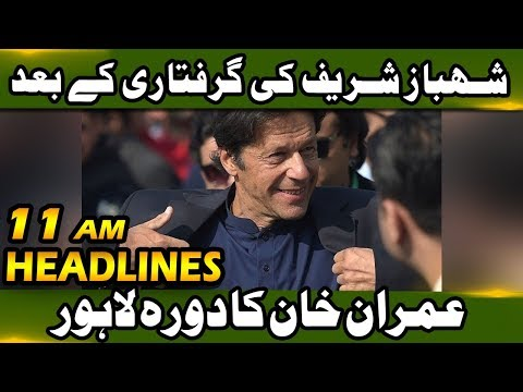 News Headlines | 11:00 AM | 07 October 2018 | Neo News