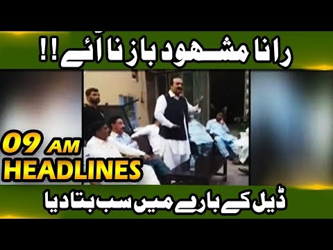 News Headlines | 09:00 AM | 07 October 2018 | Neo News