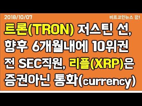 [비트코인뉴스 팡] 트론(TRON), 저스틴 선 향후 6개월 내에 10위권에 진입할 것/전 SEC직원, 리플(XRP)은 증권이 아니라 통화다