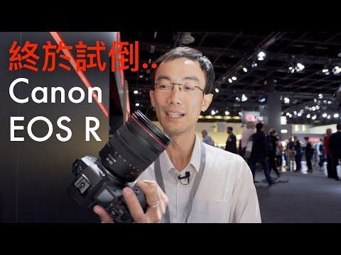 終於上手試玩 Canon EOS R [德國 Photokina 2018]