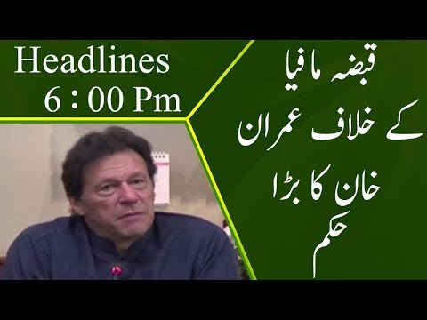 Neo News Headlines | 6 : 00 Pm | 7 October 2018