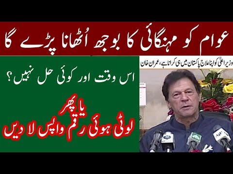 Imran Khan Urgent Press Conference  7 October 2018 | Neo News