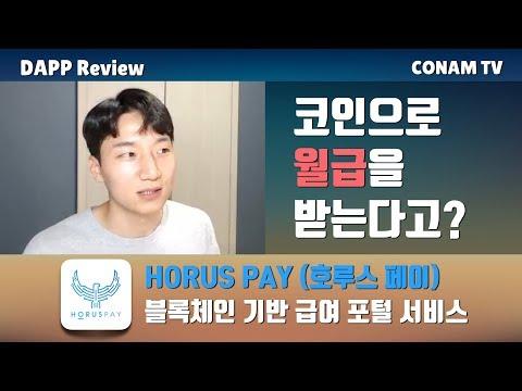 EOS DAPP Review – HORUSPAY (호루스페이)