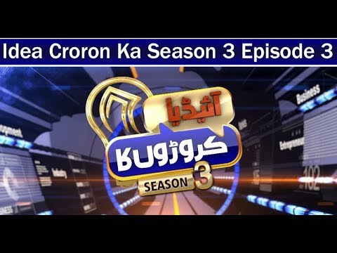 Watch Idea Croron Ka Season 3 Episode 3 | 07 Oct 2018 | Neo News HD