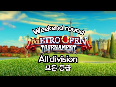 Golf Clash Neo 골프클래시: Metro open tourney, All division Weekend round.