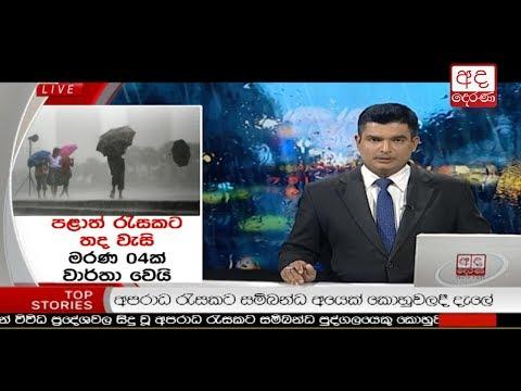 Ada Derana Late Night News Bulletin 10.00 pm – 2018.10.07