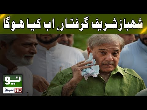 Senate session summoned to discussed Sharif arrest | Neo News