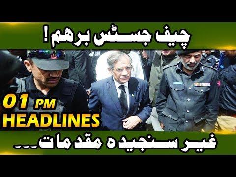 News Headline – 01:00 PM | 08 October 2018 | Neo News