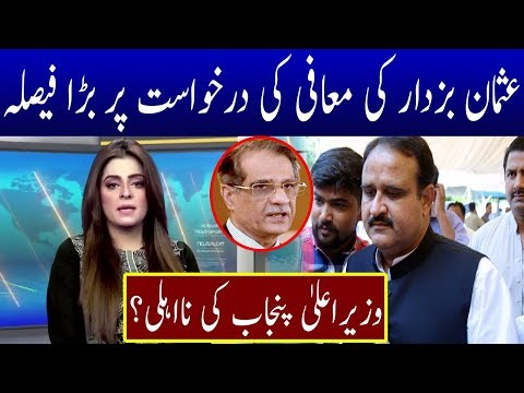 News Extra With Ayesha Ehtesham | 8 October 2018 | Neo News