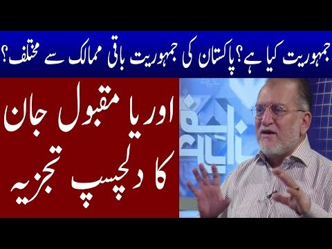 Harf E Raz With Orya Maqbol Jan | 8 October 2018 | Neo News