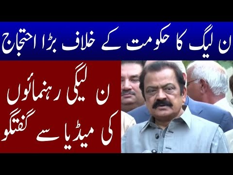 PMLN Next Agenda Reveled | Neo News