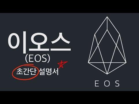 이오스(EOS) 초간단 설명서