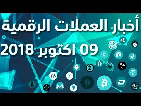 أخبار العملات الرقمية 09-10-2018