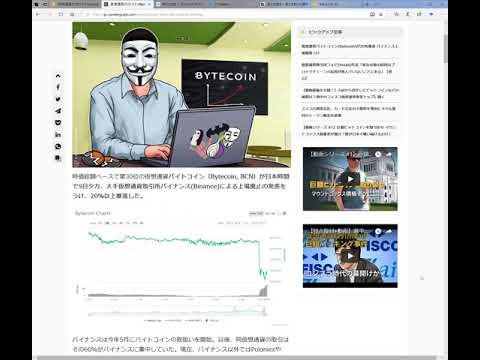 仮想通貨Bytecoin(バイトコイン)バイナンス上場廃止にて20%暴落!? 暗合通貨