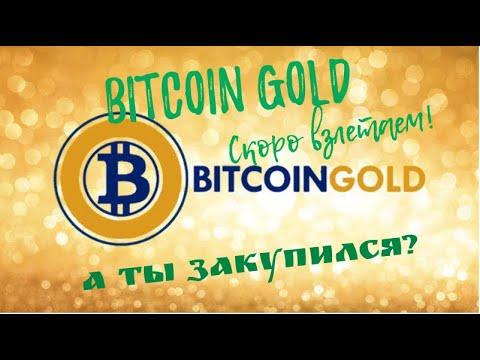 Bitcoin Gold. Не проспи свой звёздный час. Ракета почти на старте! Пристегнулись и в полёт.