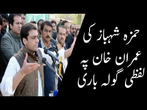 Hamza Shahbaz Bashing Imran khan | Neo News