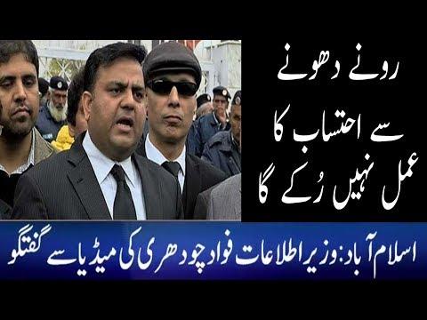 Fawad Chaudhary Media Talk | 10 October 2018 | Neo News